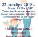 """Районный Дом культуры приглашает на конкурс """"Мой папа самый лучший""""!"""