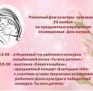 Районный Дом культуры приглашает 23 ноября на праздничные мероприятия, посвященные Дню матери