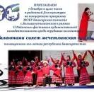 Фестивальное движение продолжает МОБУ Башкирская гимназия с.Большеустьикинское