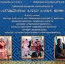 8 декабря в Теляшевском сельском клубе состоится районный  праздник овечьей шерсти  «АЛТЫНДАРЗАН   АЛТЫН  -  САРЫК   ЙОНЕ»