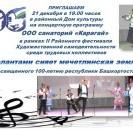 """ООО санаторий """"Карагай"""" приглашает 21 декабря на концертную программу"""