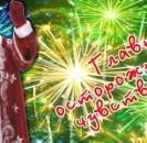 В преддверии наступающих Новогодних и Рождественских праздников в целях предупреждения пожаров и гибели на них людей в местах проведения праздничных мероприятий Администрация муниципального района Мечетлинский район Республики Башкортостан напоминает о не