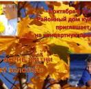 """Концертная программа """"Пусть осень жизни будет золотой"""""""