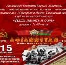 15 февраля в Лемез - Тамакском сельском клубе состоится памятный концерт, посвященный 30-летию вывода войск из Афганистана.