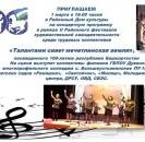 """Районный Дом культуры приглашает 1 марта  на концертную программу в рамках Районного фестиваля  самодеятельного творчества """"Талантами сияет мечетлинская земля"""""""
