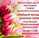 Районный Дом культуры приглашает 7 марта на праздничный концерт. посвященный Международный женский день.