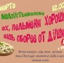 Малоустьикинский сельский клуб приглашает всех 10 марта на праздник пельменей.