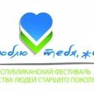 23 апреля в районный Дом культуры с.Большеустьикинское состоится Зональный этап Республиканского фестиваля  творчества людей старшего поколения  «Я люблю тебя, жизнь!»