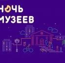 Дорогие жители и гости Мечетлинского района!  Мечетлинский историко-краеведческий музей приглашает вас 18 мая стать участниками ежегодной Международной культурной акции «Ночь музеев».