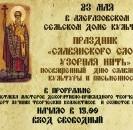 """Праздник """"Славянского слова узорная нить""""пройдет 23 мая в Алегазовском сельском клубе."""