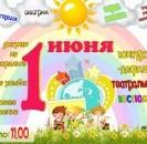 1 июня на центральной площади с.Большеустьикинское состоится развлекательно – игровая программа «Радужное настроение», посвященная Дню защиты детей.