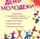 Приглашаем всех тех, кто молод душой на День молодежи!