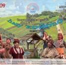 Районный дом культуры приглашает жителей район на спектакль «Һыу койһо» в исполнении Народного театрального коллектива «Илхам».