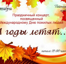 """Районный Дом культуры приглашает на праздничный концерт """"А годы летят..."""", посвященный Дню пожилых людей"""