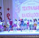 6 ноября в районом Доме культуры стартовал районный  конкурс детских театральных коллективов «Театральный калейдоскоп», посвященный Году Театра.