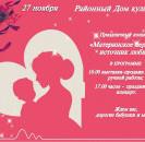 Районный дом культуры приглашает 27 ноября на праздничный концерт, посвященный Международному Дню матери.