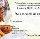 """Районный Дом культуры приглашает на семейные посиделки в зимний вечер """"Мы за чаем не скучаем"""""""