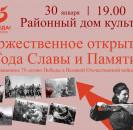 Районный Дом культуры приглашает на торжественное открытие Года Памяти и Славы в Мечетлинском районе.